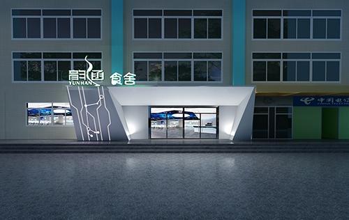重庆西南大学食堂门头店铺设计